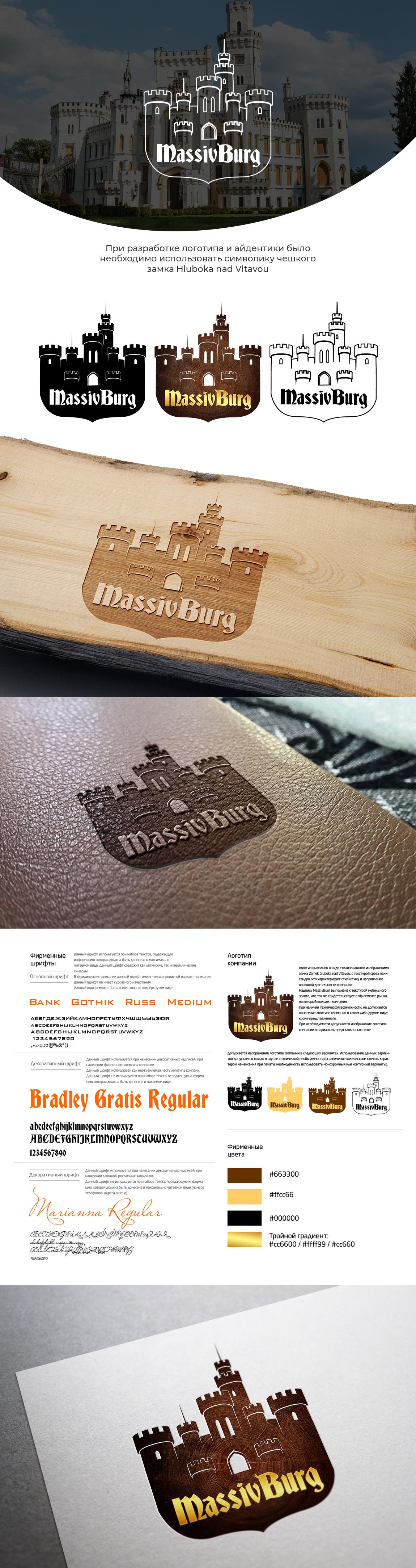 МассивБург